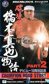 NJPW Shinya Hashimoto Champion Road Story Part 2
