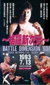 RINGS BATTLE DIMENSION '93 OSAKA METROPOLITAN CIRCUIT #2 7/13/93