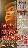 RINGS BATTLE DIMENSION TOURNAMENT '93 2nd Round 11/18/93